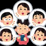 sns_tsukare