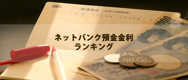 bank-ranking