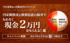 ジャパンネット銀行の円定期+投信購入キャンペーンが美味しい