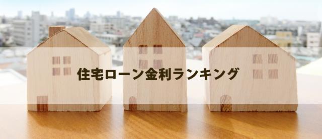 housingloan-ranking